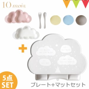 【セット】10mois(ディモワ) mamamanma(マママンマ) プレートセット ピンク/ブルー/フレンチバニラ+シリコンマットセット お食事