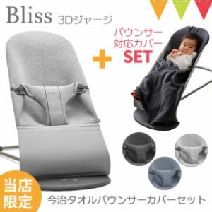 【セット商品】【日本正規品2年保証】BabyBjorn(ベビービョルン) バウンサー ブリス Bliss 3Dジャージー + COPIII LUMII(コピールミ