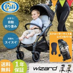 Pali(パーリ) wizard/ウィザード【取り寄せ品】|ベビーカー A型 自動折り畳み|