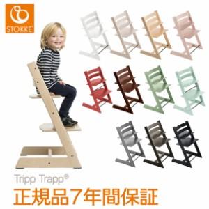 【ストッケ正規販売店7年保証】トリップトラップ |ハイチェア 木製 子供椅子|Stokke Tripp Trapp Chair|ストッケ ベビーチェア チェア