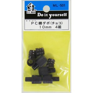 【メール便可】WAKI 和気産業 PC棚ダボ チョコ 10mm ML-501 4組
