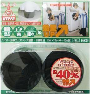 WAKI 和気産業 ハイパー防振ゴムマット EGH005 ブラック 洗濯機・冷蔵庫用 25mm×70φ(40〜60mm) 4枚入 4903757277335