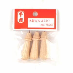 【メール便可】藤原産業 千吉 木製カルコ 小 3ケイリ