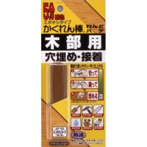 【メール便可】建築の友 かくれん棒パテ木部用AP05Mブラウン