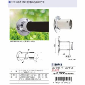 松六 32ベースソケット EL-823