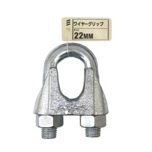 八幡ねじ ワイヤーグリップ 22mm