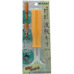 【メール便可】WAKAI 波板キリ 穴径5.5mm