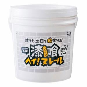 【送料無料】日本プラスター 漆喰 ヘイヌレール 仕上げ用 16kg 外壁 しっくい うまーくぬれーる