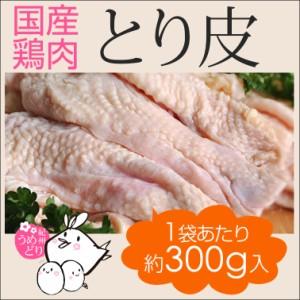 鶏肉 紀州うめどり 皮 300g 国産 銘柄鶏 和歌山県産 かわ カワ 鶏かわ 鶏皮 とり皮