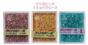 在庫処分 MIYUKI ミユキビーズアクセサリーデリカビーズ DB161 オレンジギョクAB 20g