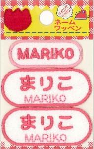 ネーム入りワッペン  まりこMARIKO  G210-421女の子 名前ワッペンひらがな&ローマ字 アイロン接着 刺しゅうワッペ
