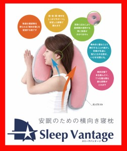 【ヒルナンデスで紹介♪】フランスベッド スリープバンテージ ピロー Sleep Vantage 安眠 横向き寝枕まくら 横寝用まくら 横寝枕 抱きま