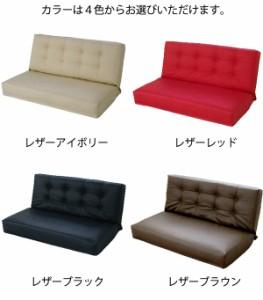 エンジェルW レザー(二人掛け)  座椅子