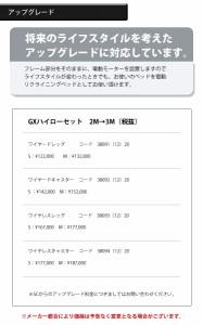 【3M+ワイヤード+キャスター+シングル】GX-02F グランマックス フランスベッド 電動ベッド 日本製
