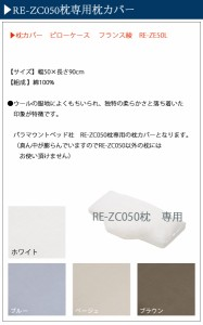 【RE-ZE50L】【ZC050専用枕カバー】パラマウントベッド フランス綾