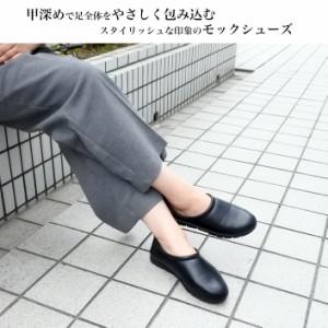 JoyWalkerPlus ジョイウォーカープラス BA156 モックシューズ 秋コーデ 【送料無料】