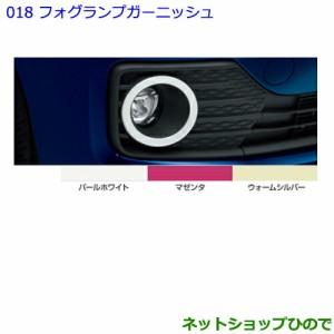 【純正部品】トヨタ パッソフォグランプガーニッシュ パールホワイト純正品番【08401-B1020】