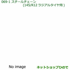 ◯純正部品ダイハツ ハイゼット トラックスチールチェーン(145/R12ラジアルタイヤ用)純正品番 999-03040-P9-003