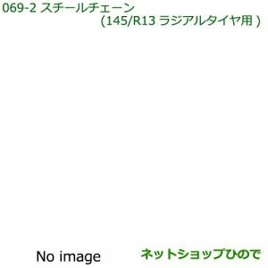 ◯純正部品ダイハツ ハイゼット トラックスチールチェーン(145/R13ラジアルタイヤ用)