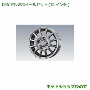 大型送料加算商品 純正部品ダイハツ ハイゼット トラックアルミホイールセット(12インチ)(1台分・4本セット)