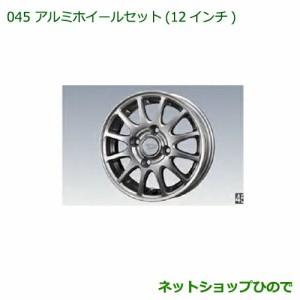 大型送料加算商品 純正部品ダイハツ ハイゼット トラックアルミホイールセット(12インチ)(1台分・4本セット)純正品番 08960-K5001 0