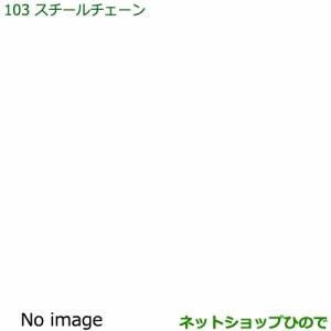 ◯純正部品ダイハツ ハイゼット トラックスチールチェーン純正品番 08311-K5000
