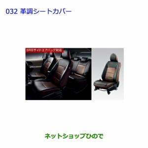 純正部品トヨタ アクア革調シートカバー(昇温抑制タイプ) タイプ1純正品番 08215-52F80-C0