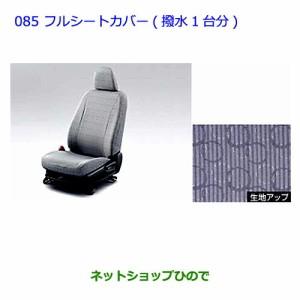 純正部品トヨタ アクアフルシートカバー(撥水・1台分) タイプ2純正品番 08215-52G02-B0