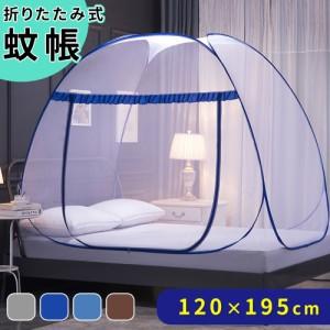 蚊帳テント 120×195 簡単設置 蚊 害虫 ホコリ ムカデ カメムシ 予防 虫よけ 虫除け 底ネット 底付き シングル サイズ 防虫ネット かや