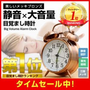 目覚し時計 目覚まし時計 目覚まし 時計 置き時計 アンティーク アラーム ブロンズ 大音量 ベル式 電池式 おしゃれ 送料無料