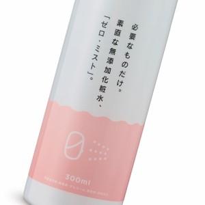 ゼロ・ミスト 500ml×2本セット 界面活性剤も防腐剤もゼロの高機能化粧水 フローラハウス ゼロミスト