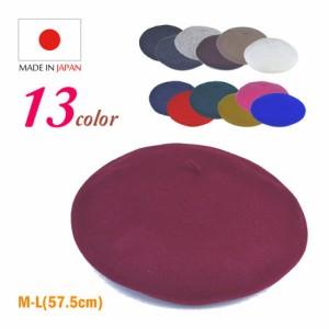 日本製フラミンゴフェルトバスクベレー(M−L) レディース帽子