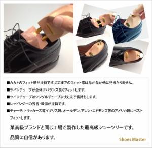シューキーパー Shoes Master メンズ レッドシダー ツインチューブシューツリー