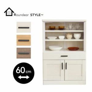 角を丸めた安全設計 ミニ食器棚 幅60 ラウンディア kc-w002 送料無料 小さい食器棚 おしゃれ 安い ガラス 引き戸 北欧 一人暮らし 収納