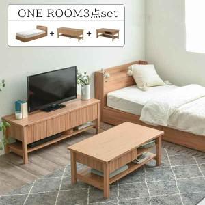 北欧 新生活 家具3点セット テレビ台 ベッド センターテーブル 一人暮らし セット おしゃれ 安い 木製 ナチュラル