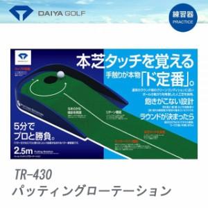 ダイヤゴルフ DAIYA Golf パッティングローテーション 練習道具 パターマット TR-430