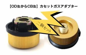 OD缶からCB缶 軽量ガス変換アダプター カセットボンベアダプター アウトドア キャンプ バーベキュー 分割ガスバーナー対応 二個セット