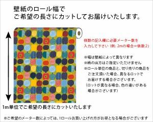マリメッコ カルクライセット 壁紙 幅70cm ホワイト (1m単位で切り売り) marimekko KARKULAISET Essential(定番シリーズ)