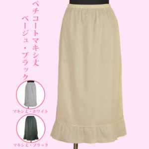 ペチコート マキシ丈 (ホワイト・ブラック・ベージュ) クレープ肌着 綿100% コットン100%