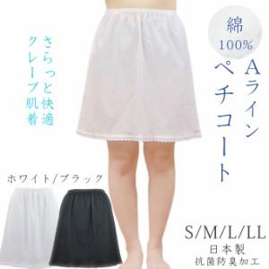 ペチコート Aライン 綿100% クレープ肌着 (S/M/L/LL) 日本製 コットン100% 黒白