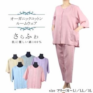 オーガニックコットンルームウェア リラックスウェア ホームウェア 部屋着 寝間着 パジャマ 五分袖 フリー(M〜L) LL 3L 綿100% 春夏 婦人