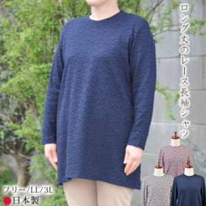 レース長袖ロング丈Tシャツ Aライン Tブラウス フリー/LL/3L 日本製 プルオーバー シニアファッション 敬老の日 レディース