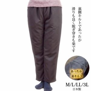 裏キルトスラックス ウエスト総ゴム M/L/LL/3L 日本製 防寒 レディース ズボン パンツ シニア 高齢者 シニアファッション 50代 60代 70代