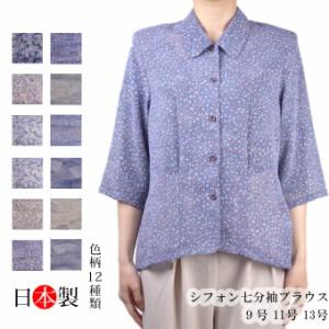 シフォンブラウス 七分袖 9号 11号 13号 春夏 シャツ 前開き 日本製 シニア レディース 婦人服 ミセス ハイミセス 60代 70代 80代 90代