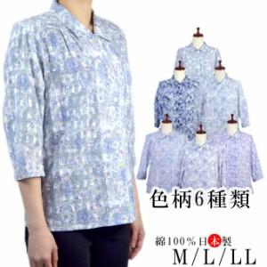 七分袖ブラウス 前開きシャツ 綿100% M/L/LL 透け感 薄手 夏 日本製 シニアファッション 婦人服 ハイミセス レディース 花柄 50代 60代
