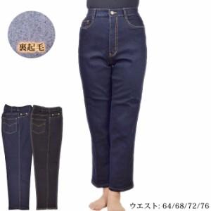 デニムパンツ 脇ゴム 裏起毛 ストレッチ レディース 中国製 ズボン パンツ シニア 高齢者 シニアファッション 50代 60代 70代 80代 90代