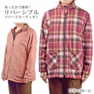 リバーシブル フリースカーディガン  M〜L レディース ジャケット 婦人服 冬 あったか