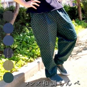 男もんぺ 和調 綿100% M/L/LL3L 日本製 メンズ パンツ イージーパンツ 園芸 ガーデニング 農作業 春夏秋 敬老の日