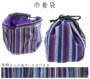 巾着袋 久留米ポーチ かつお縞 小物入れ 和調 日本製 雑貨 贈り物 ギフト プレゼント