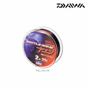 ダイワ バトルゲーム ヤエンラインN(ナイロン) ライン 2号 150m巻 3色カラーローテー